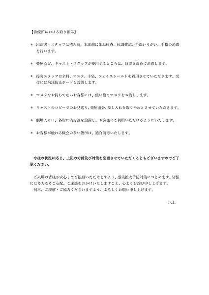 HP用感染拡大予防あらし 0923_002.jpg