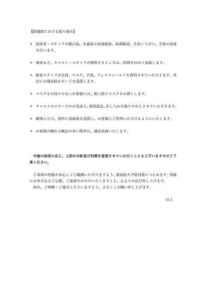 HP用感染拡大予防ブンナ 1014_page-0002.jpg