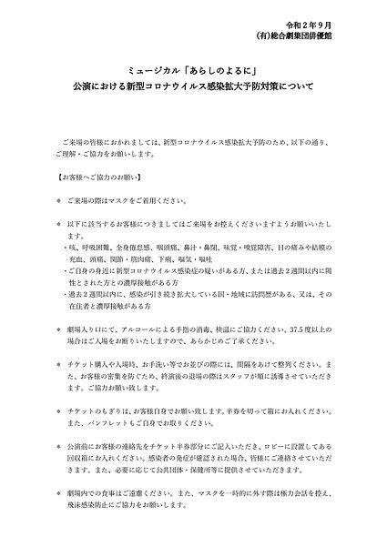 HP用感染拡大予防あらし_001.jpg