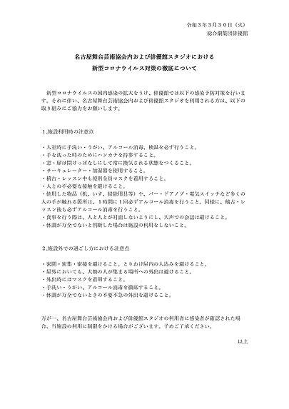 210330事務所・スタジオ内における感染対策文書.jpg
