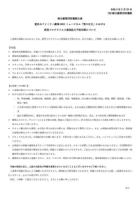 感染拡大予防雪の女王210525_page-0001.jpg