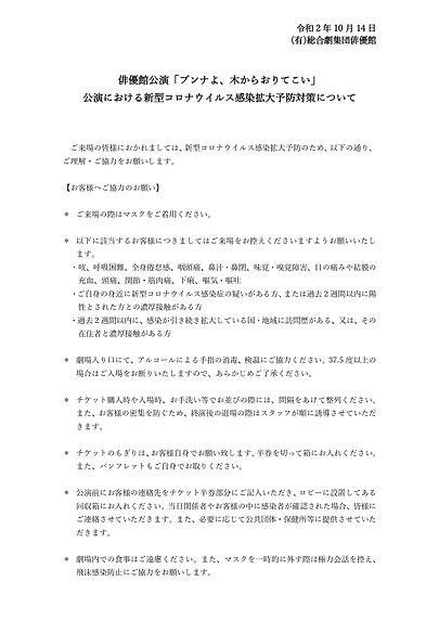 HP用感染拡大予防ブンナ 1014_page-0001.jpg