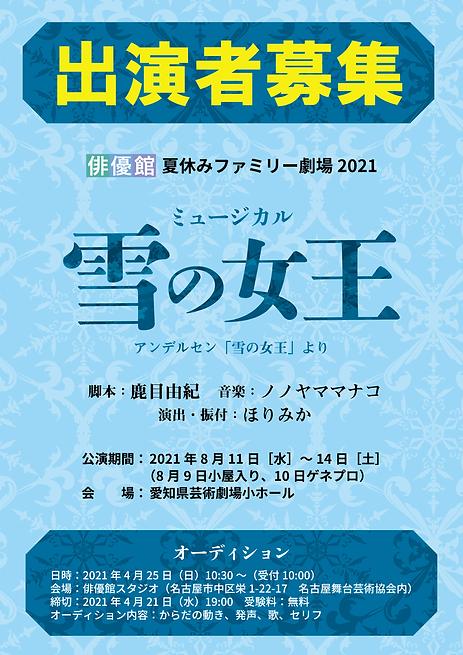 募集チラシオモテ0310-01.png