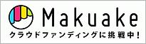 Makuakeバナー.png