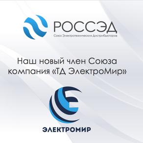 Новый член РОССЭД - ТД ЭлектроМир