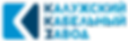 ККЗ, Калужский кабельный завод, калужский кабель
