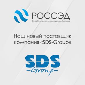 РОССЭД и SDS-Group заключили соглашение о партнерстве