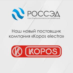 Новый поставщик - KOPOS ELECTRO