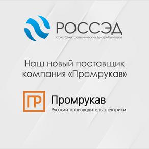Новый поставщик - Промрукав