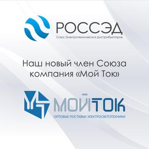 Новый член РОССЭД - МойТок