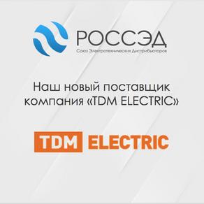 Новый поставщик - TDM ELECTRIC