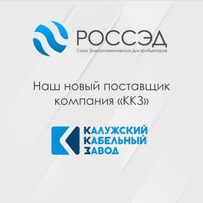 Новый поставщик - Калужский кабельный завод