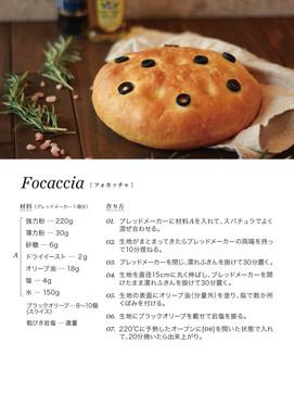 lekue_recipe-09.jpg