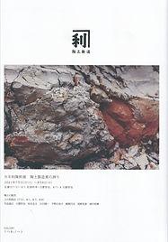 カネリ陶料 DM_edited_edited_edited.jpg
