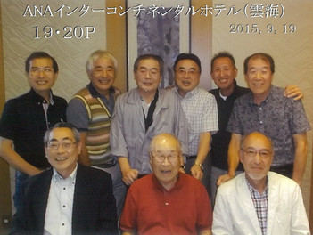 工高19期P組・20期P組合同クラス会報告