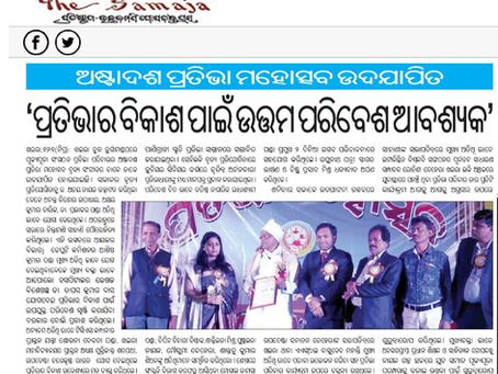 Utkal Pragati Supports Pratibha Pariwar, Khaira, Balasore.
