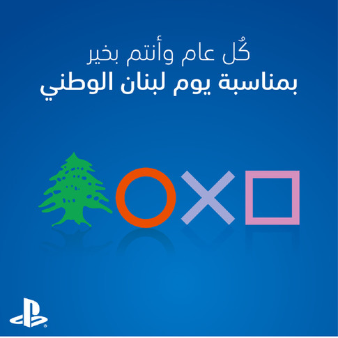 Playstation Middle East