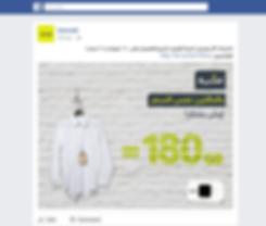 Umniah Evo 4G Social Media Ad
