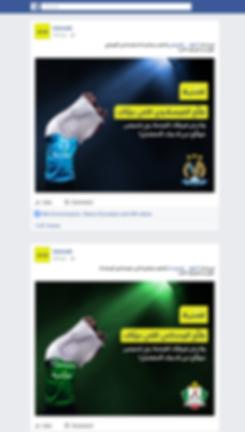 Umniah - Wehdat, Faisaly Lines Social Media Ads