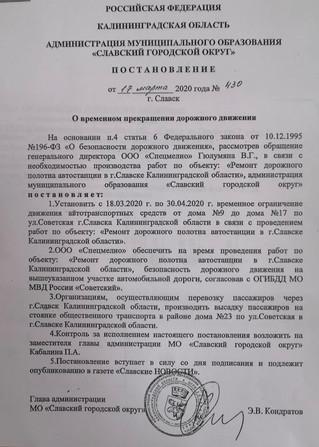 Временное ограничение движения ТС в г. Славск, ул. Советская