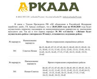 Аркада отменяет рейсы, в связи с указом Президента РФ о нерабочей неделе.