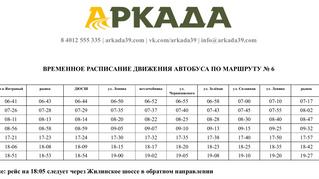 Расписание городского транспорта (Советск, Славск) на период пандемии короновируса