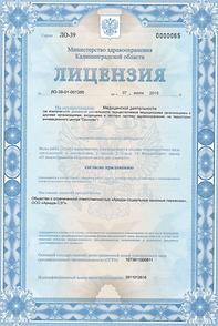Лицензия на проведение предрейсовых и послерейсовых медиицинских осмотров
