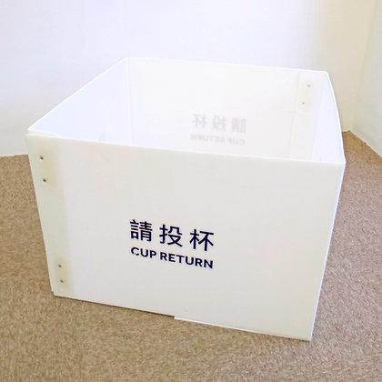 U10 投杯箱
