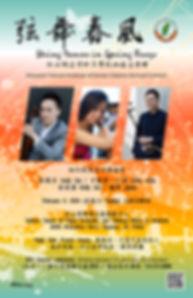HTISC 2020 2 9 concert poster 12_12_2019
