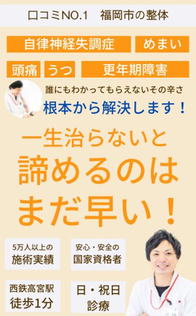口コミNO.1 福岡市の整体 (1).png