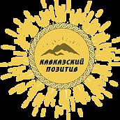 Кавказский позитив (2).png