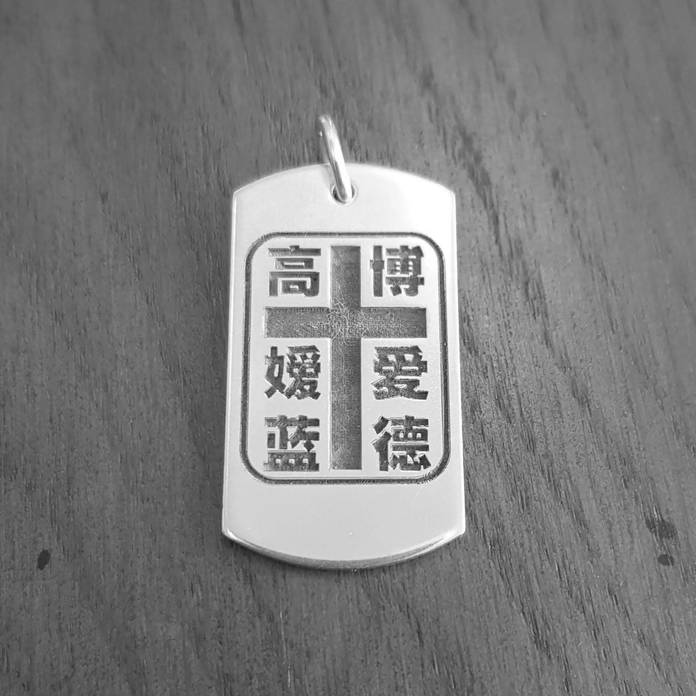 Silver-dog-tag-engraved-chinese-symbols.