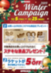 ベルファのHPに掲載分_ウィンターキャンペーン.jpg