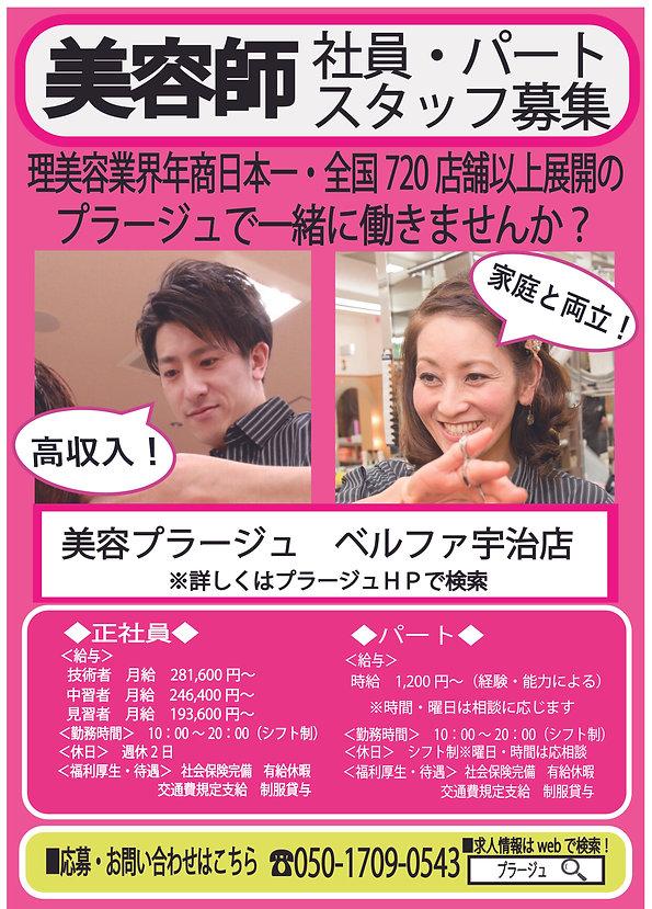 ベルファ宇治求人POP2020.5.14.jpg