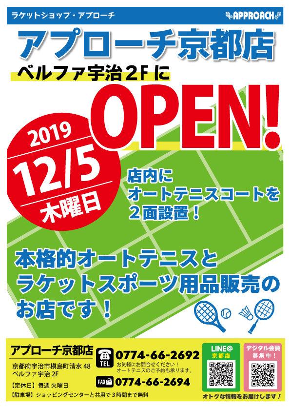 修正版-ベルファHP掲載用_オートテニス.jpg