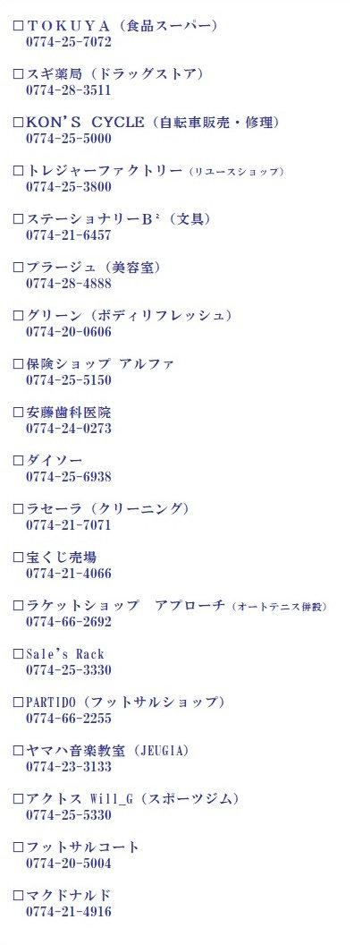 各店舗問合せ先【20201012】.jpg