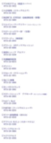 各店舗問合せ先【20200401】.jpg