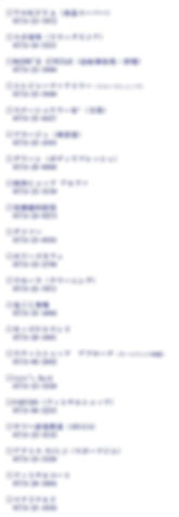 各店舗問合せ先【20191213】.jpg