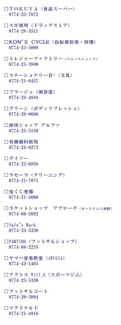 各店舗問合せ先【20210428】.jpg