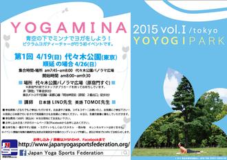 お待たせいたしました! YOGAMINA vol.1 ~yoyogi park~ 開催します!!