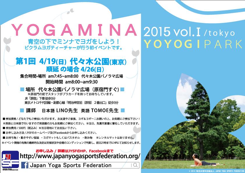 2016yogamina-01.png