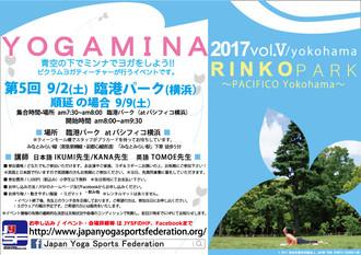 9/2(土) YOGAMINA  vol.5 YOKOHAMA 開催!!