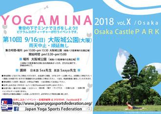 9/16(日) YOGAMINA  vol.10 Osaka Castle Park 開催!!