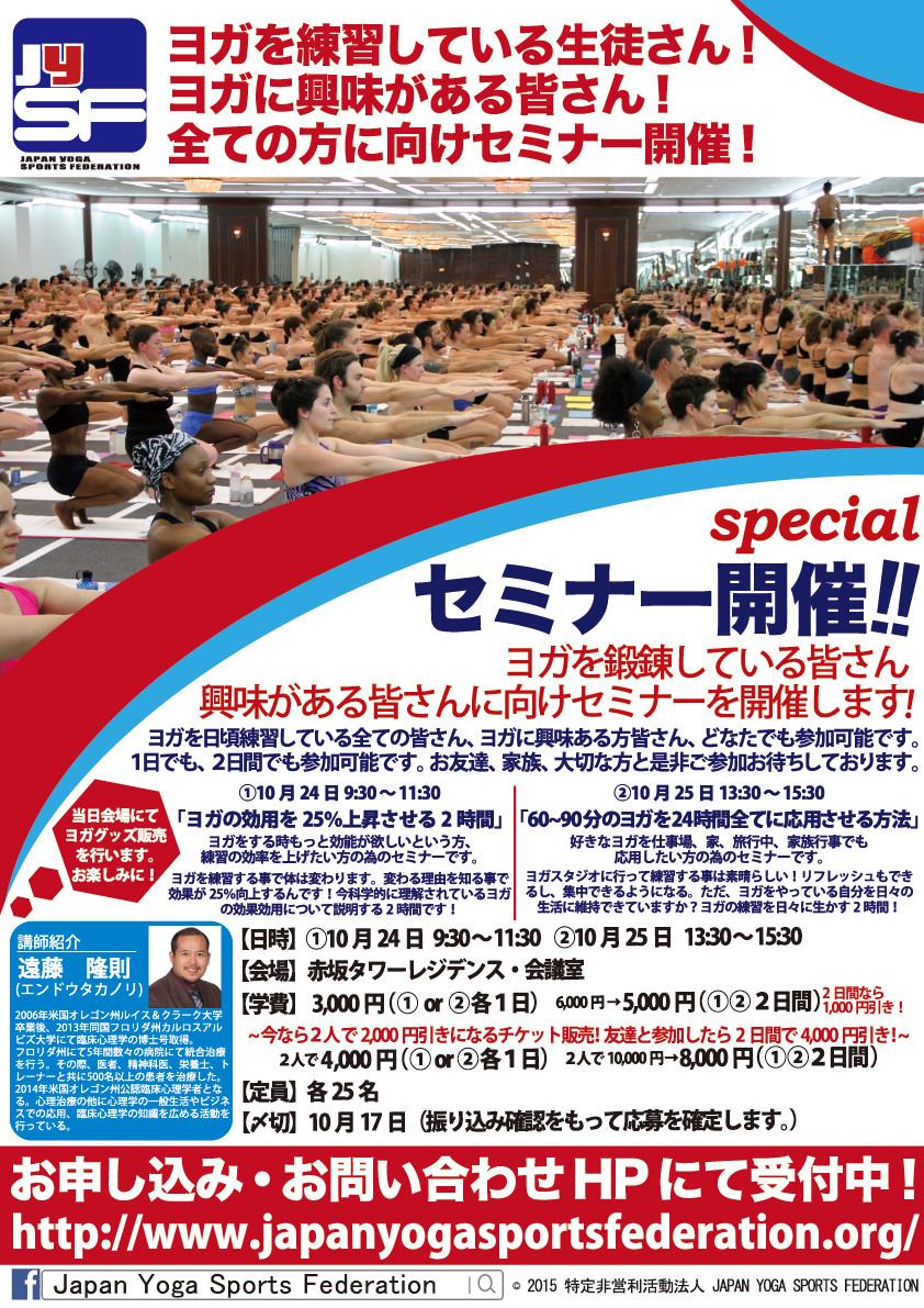 10月24日25日ヨガセミナー開催