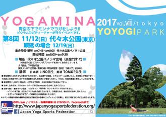 お待たせいたしました! YOGAMINA vol.8 ~yoyogi park~ 11/12(日)開催いたします!!