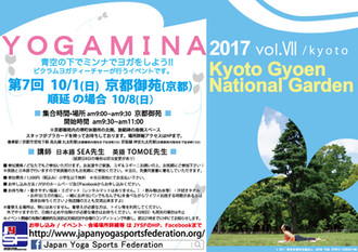 10/1(日) YOGAMINA  vol.7 KYOTO 開催!!
