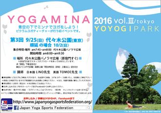 お待たせいたしました! YOGAMINA vol.3 ~yoyogi park~ 9/25(日)開催します!!