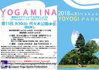 台風の為中止いたします。 ≪NEW≫ 9/30 (日) YOGAMINA vol.11 ~yoyogi park~ お待たせいたしました! 開催いたします!!