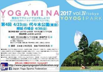 お待たせいたしました! YOGAMINA vol.4 ~yoyogi park~ 4/23(日)開催いたします!!