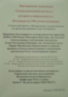 Выставка. ТИ-история и современность1 (1